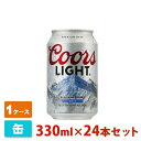 クアーズ ライト 4度 330ml×24缶(1ケース) プレミアムアメリカンビール