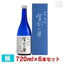 櫻正宗特別純米酒宮水の華720ml*6本清酒