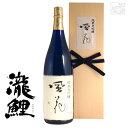 瀧鯉 純米大吟醸 風花 15度 1800ml 日本酒