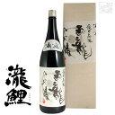 純米大吟醸 瀧鯉 画龍点睛 15度 1800ml 日本酒