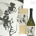 純米大吟醸 瀧鯉 画龍点睛 15度 720ml 日本酒