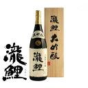 瀧鯉 斗瓶取大吟醸 16度 1800ml 日本酒 大吟醸酒