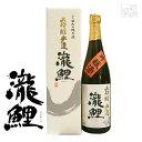 瀧鯉 大吟醸 手造 17度 720ml 日本酒