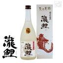 純米吟醸 天乃美禄 瀧鯉 15度 720ml 日本酒