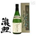 吟醸酒 瀧鯉 神戸浪漫 15度 720ml 日本酒