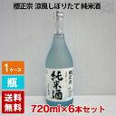 期間限定櫻正宗涼風しぼりたて純米酒720ml6本セット生貯蔵酒日本酒