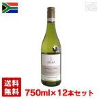 アサラ ソーヴィニヨンブラン 750ml 12本セット 白ワイン 辛口 南アフリカ