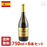 モンハルディン・シャルドネ・レセルバ 750ml 6本セット 白ワイン スペイン 送料無料
