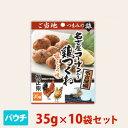 名古屋コーチン入り鶏つくね 塩こしょう味 名古屋編 35g 10袋セット ご当地つまみの旅 菊正宗 おつまみ