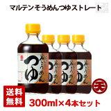 マルテン そうめんつゆ ストレート 300ml 4本セット 日本丸天醤油
