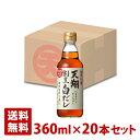 マルテン 天翔割烹白だし 360ml 20本セット 日本丸天醤油