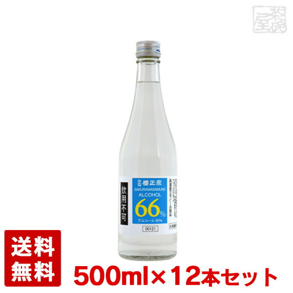 櫻正宗 アルコール 66% 500ml 12本セット