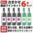 アウトレットワイン おまかせセット 赤ワイン4本 白ワイン2本 セット...
