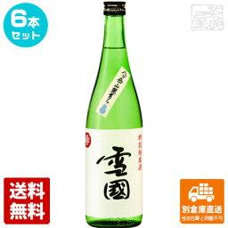 黒澤酒造 雪國 特別純米酒 720ml 6本セット 【送料込み 同梱不可 蔵元直送】