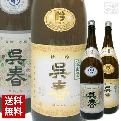池田の酒 呉春 特吟 本丸 セット 1800ml 2本セット
