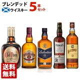 ブレンデッドスコッチウイスキー 12年 飲み比べ 5本セット 送料無料