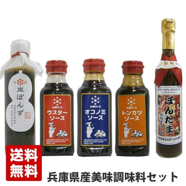 兵庫県産 調味料セット