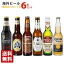 海外ビール飲み比べ6本セットB ...