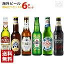 海外ビール飲み比べ6本セットD ...