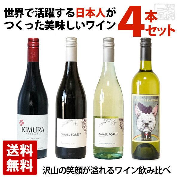 世界で活躍する日本人がつくった美味しいワイン