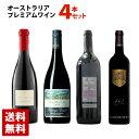 オーストラリア プレミアムワイン 飲み比べ 4本セット 赤ワイン 白ワイン 送料無料