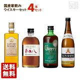 国産 家飲みウイスキーセットB 飲み比べ 4本セット ジャパニーズウイスキー 送料無料