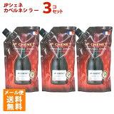 【送料無料】 フランスワイン JPシェネ カベルネシラー イージーパック 3本セット 赤ワイン メール便 ポイント消化