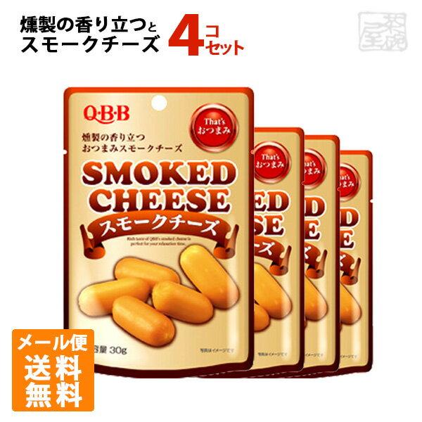 Q・B・B スモークチーズ 30g 4個セット