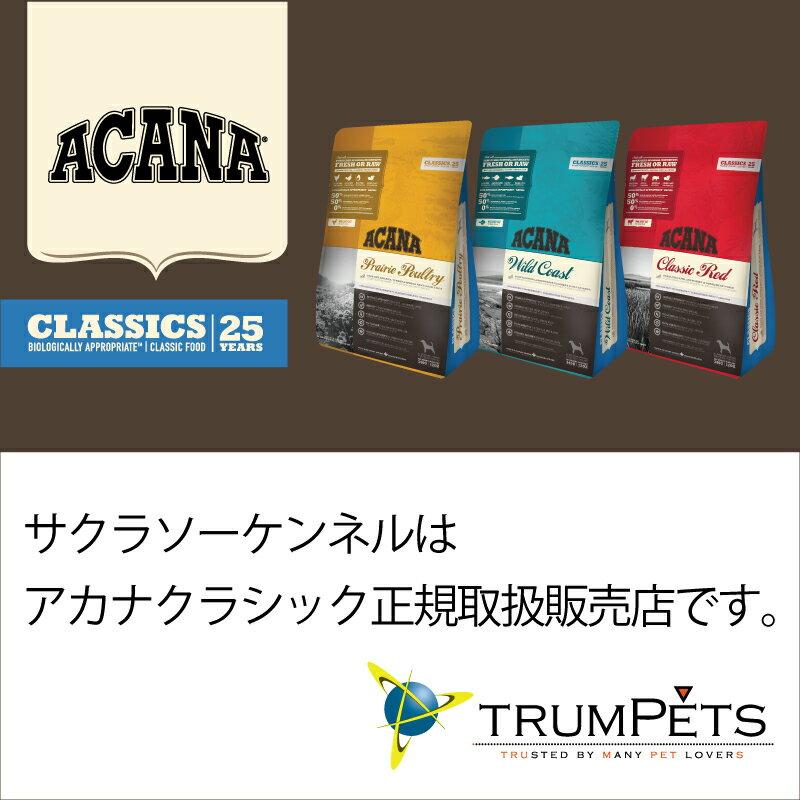 アカナ クラシック プレイリーポートリー 2kg×3袋セット
