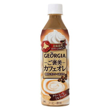 【2ケースセット】コカ・コーラ ジョージア ご褒美カフェオレ 500mL PET コーヒー 飲料 飲み物 ソフトドリンク ペットボトル 24本×2ケース 買い回り 買い周り 買いまわり ポイント消化