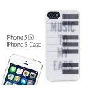 ケイトスペード iPhone5 ケース iPHone5S アイフォン kate spade ハードケース アイフォン5 ブランド スマホケース スマホカバー 8aru0525 3D ピアノ 【楽ギフ_包装選択】
