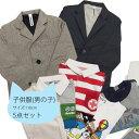送料無料!110cmサイズ 男の子用子供服 ジャケット+トップス+ボトムス 5点セット福袋 sale-huku2020-b110 グレンチェック ブラック
