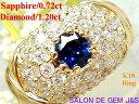 【新品】【計1.2ctのダイヤモンド】【K18:高級天然ブルーサファイア/天然ダイヤモンド巻き ...