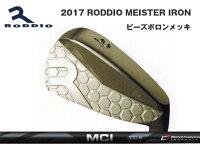 【ご予約】RODDIO(ロッディオ)2017MEISTERマイスターアイアンビーズボロン5~Pw,Aw,Sw(8本)MCIBLACK80/100シャフト
