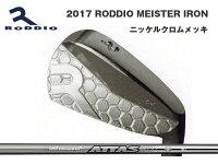 【ご予約】RODDIO(ロッディオ)2017MEISTERマイスターアイアンニッケルクロム5~Pw,Aw,Sw(8本)ATTASIRON10シャフト