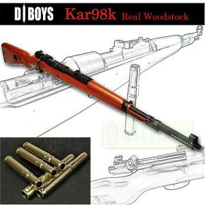 【ご予約品】D-Boys Kar98k ライブカート式エアコッキング 【専用カート5発付き】