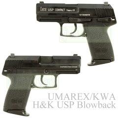 KWA / UMAREX USP COMPACT メタルスライドver ガスブローバック H&K正式ライセンス