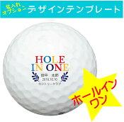 【ボールは別売りです。名入れ対応ゴルフボールと一緒にご注文ください】【名入れオプションデザインテンプレート】やったぜ!ホールインワンデザイン名前入りギフトホールインワン記念品父の日還暦祝誕生日プレゼント退職記念