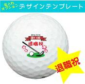 【ボールは別売りです。名入れ対応ゴルフボールと一緒にご注文ください】【名入れオプションデザインテンプレート】退職祝いデザイン