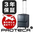スーツケース 機内持ち込み エース マックスパス H2 日本製 / ACE PROTECA MAXPASS H2 02651 【ポイント10倍】 送料無料 手荷物預け入れサイズ内 3辺合計115cm以内(外寸) 機内持込み対応サイズ(国際線・国内線100席以上)