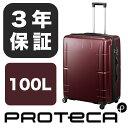 スーツケース エース スタリア ブイ 100L 日本製 / ACE PROTECA STARIA V 02644 手荷物預け入れサイズ内 最大容量 10日以上 旅行 トラベル
