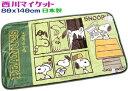 【スヌーピー】日本製西川ニューマイヤー毛布ハーフサイズ80x140cmマイケットグリーンジュニアキャラクター国産アクリルラッキーシール対応