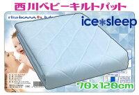送料¥600〜接触冷感アイスリープ西川ひんやりキルトパットブルー洗える通気性赤ちゃん用サークルベッド可
