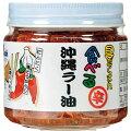 具だくさん食べる沖縄ラー油