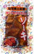 ソーキSP(豚バラ軟骨付煮込み)350g(袋入り)