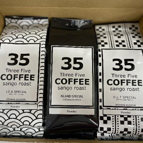 3個セット・組合せ可沖縄サンゴ焙煎コーヒー35COFFEE(J.F.KSPECIALISLANDSPECIALO.L.TSPEC