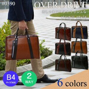 【OVER DRIVE】ソフトカジュアルビジネスバッグB4 ショルダー付き 全6色 #0390 レビューを書いて送料無料【あす楽対応】【05P19Dec15】