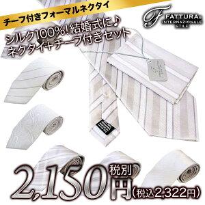 【FATTURA FORMAL COLLECTION】FATTURA シルク100%ホワイト/…