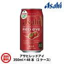 【送料無料】アサヒ Red eye レッドアイ 350ml(350ml×48本)1本当たり約182円