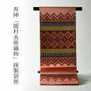 【送料無料】【お仕立て付き!】 西陣名門「龍村美術織物」謹製 たつむら 高級本袋帯(お太鼓柄) かばまき錦 黄みの珊瑚系色
